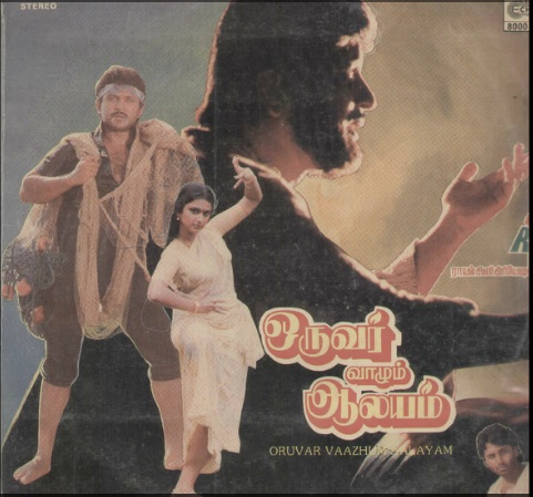 """Vinyl (""""LP"""" record) covers speak about IR (Pictures & Details) - Thamizh - Page 14 Oruvar10"""