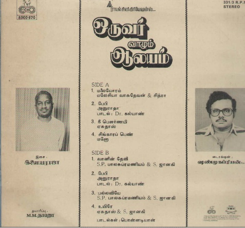 """Vinyl (""""LP"""" record) covers speak about IR (Pictures & Details) - Thamizh - Page 14 Oruvar11"""