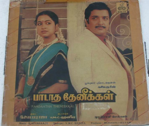 """Vinyl (""""LP"""" record) covers speak about IR (Pictures & Details) - Thamizh - Page 14 Padadh10"""