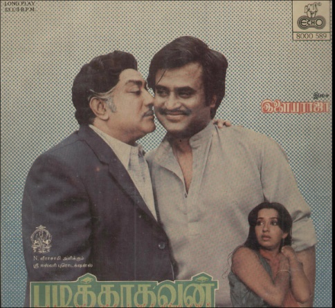 "Vinyl (""LP"" record) covers speak about IR (Pictures & Details) - Thamizh - Page 9 Padikk10"