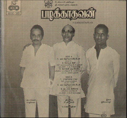 "Vinyl (""LP"" record) covers speak about IR (Pictures & Details) - Thamizh - Page 9 Padikk11"