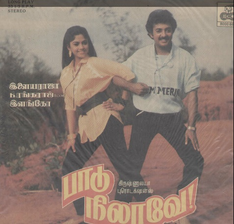 "Vinyl (""LP"" record) covers speak about IR (Pictures & Details) - Thamizh - Page 13 Padu_n10"