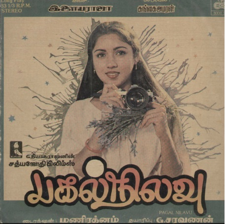 "Vinyl (""LP"" record) covers speak about IR (Pictures & Details) - Thamizh - Page 9 Pagal_10"