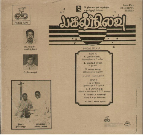 "Vinyl (""LP"" record) covers speak about IR (Pictures & Details) - Thamizh - Page 9 Pagal_11"