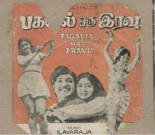 "Vinyl (""LP"" record) covers speak about IR (Pictures & Details) - Thamizh - Page 2 Pagali10"