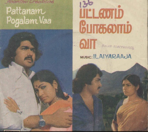 "Vinyl (""LP"" record) covers speak about IR (Pictures & Details) - Thamizh - Page 13 Pattan10"