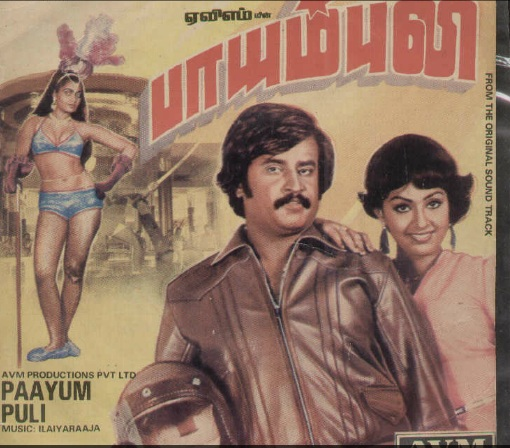 "Vinyl (""LP"" record) covers speak about IR (Pictures & Details) - Thamizh - Page 6 Payum_10"