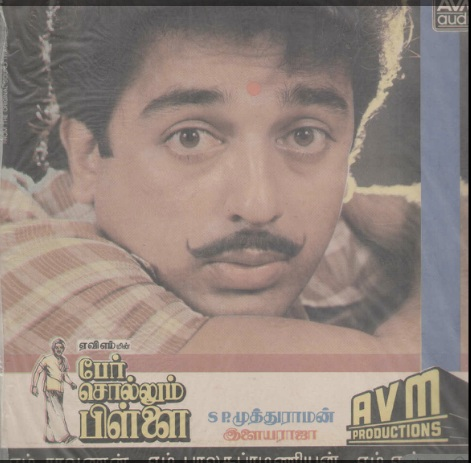 "Vinyl (""LP"" record) covers speak about IR (Pictures & Details) - Thamizh - Page 13 Per_so10"