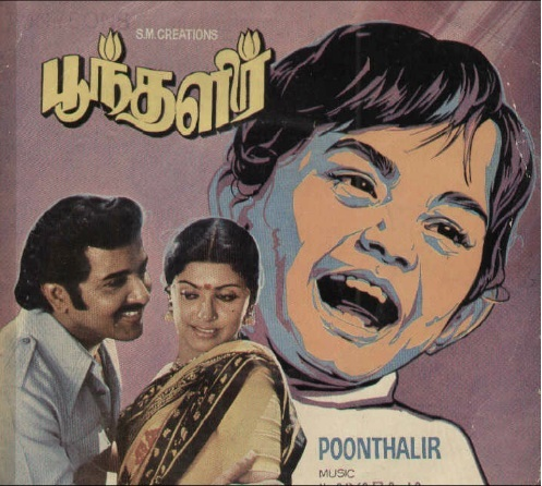 "Vinyl (""LP"" record) covers speak about IR (Pictures & Details) - Thamizh - Page 2 Poonth10"