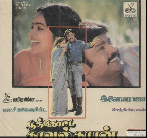 """Vinyl (""""LP"""" record) covers speak about IR (Pictures & Details) - Thamizh - Page 14 Poonth12"""