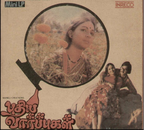 "Vinyl (""LP"" record) covers speak about IR (Pictures & Details) - Thamizh - Page 3 Puthiy10"