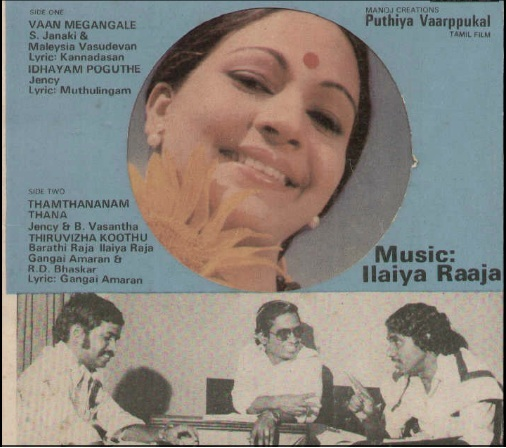"Vinyl (""LP"" record) covers speak about IR (Pictures & Details) - Thamizh - Page 3 Puthiy12"