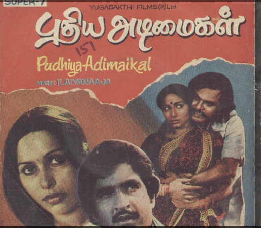 "Vinyl (""LP"" record) covers speak about IR (Pictures & Details) - Thamizh - Page 3 Puthiy14"