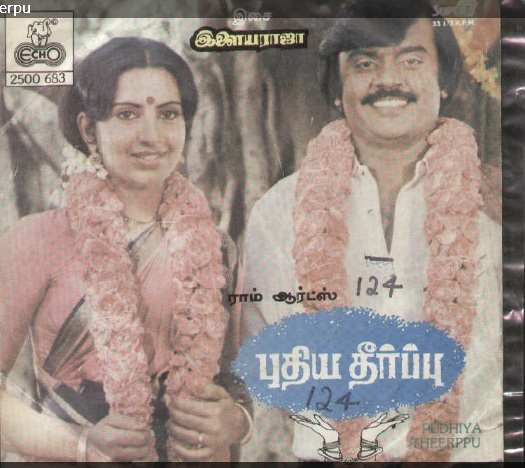 """Vinyl (""""LP"""" record) covers speak about IR (Pictures & Details) - Thamizh - Page 10 Puthiy16"""