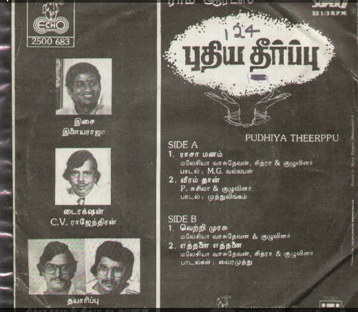 """Vinyl (""""LP"""" record) covers speak about IR (Pictures & Details) - Thamizh - Page 10 Puthiy17"""