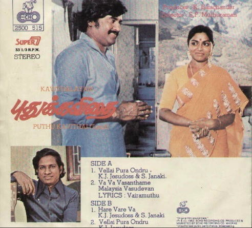 "Vinyl (""LP"" record) covers speak about IR (Pictures & Details) - Thamizh - Page 6 Puthuk12"