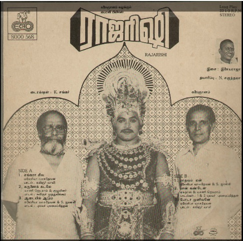 """Vinyl (""""LP"""" record) covers speak about IR (Pictures & Details) - Thamizh - Page 10 Rajari11"""