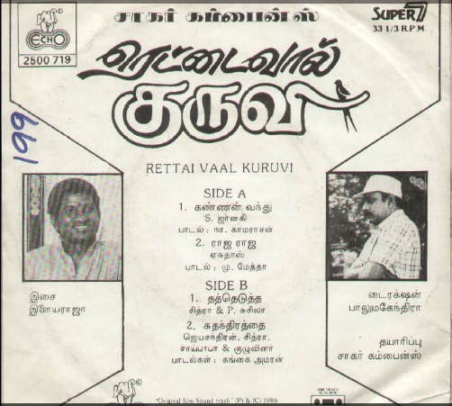 "Vinyl (""LP"" record) covers speak about IR (Pictures & Details) - Thamizh - Page 13 Rettai11"