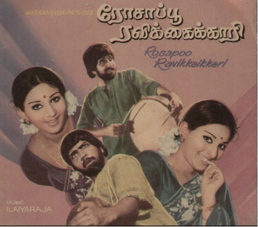 "Vinyl (""LP"" record) covers speak about IR (Pictures & Details) - Thamizh - Page 3 Rosapp10"