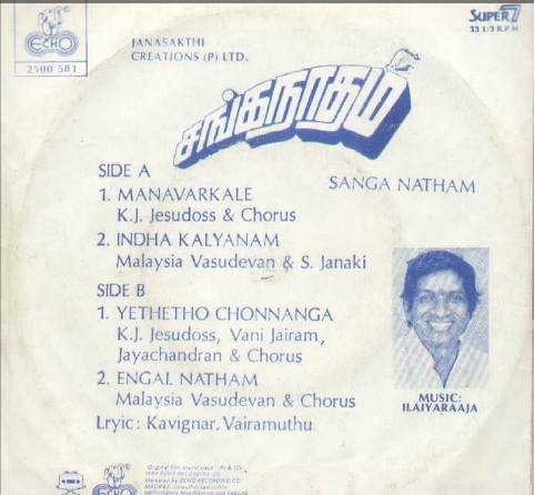 "Vinyl (""LP"" record) covers speak about IR (Pictures & Details) - Thamizh - Page 9 Sangan11"