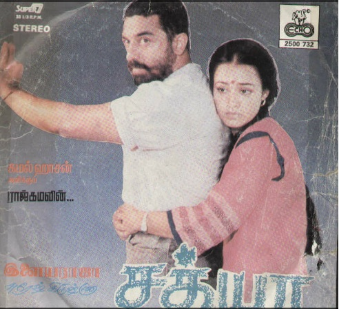 """Vinyl (""""LP"""" record) covers speak about IR (Pictures & Details) - Thamizh - Page 14 Sathya10"""