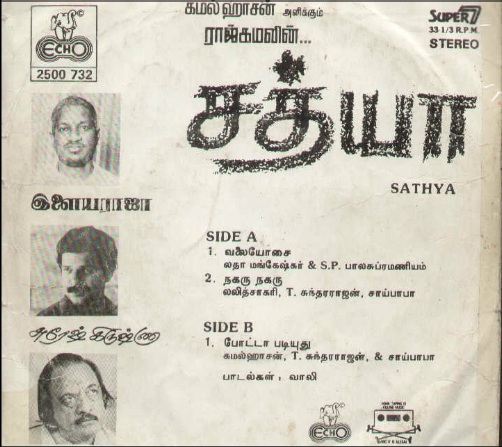 """Vinyl (""""LP"""" record) covers speak about IR (Pictures & Details) - Thamizh - Page 14 Sathya11"""