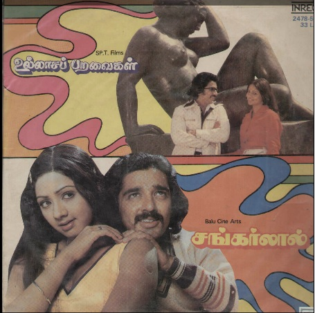 "Vinyl (""LP"" record) covers speak about IR (Pictures & Details) - Thamizh - Page 5 Shanka10"