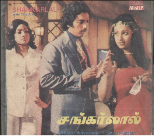 "Vinyl (""LP"" record) covers speak about IR (Pictures & Details) - Thamizh - Page 5 Shanka12"