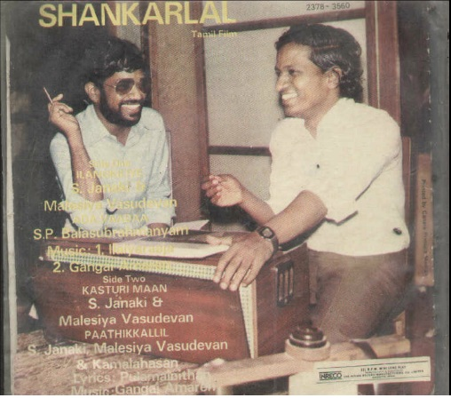"Vinyl (""LP"" record) covers speak about IR (Pictures & Details) - Thamizh - Page 5 Shanka13"