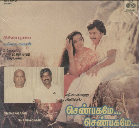 """Vinyl (""""LP"""" record) covers speak about IR (Pictures & Details) - Thamizh - Page 14 Shenba10"""