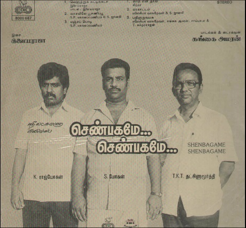 """Vinyl (""""LP"""" record) covers speak about IR (Pictures & Details) - Thamizh - Page 14 Shenba11"""