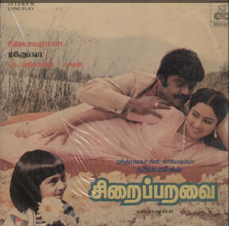 "Vinyl (""LP"" record) covers speak about IR (Pictures & Details) - Thamizh - Page 13 Sirai_10"