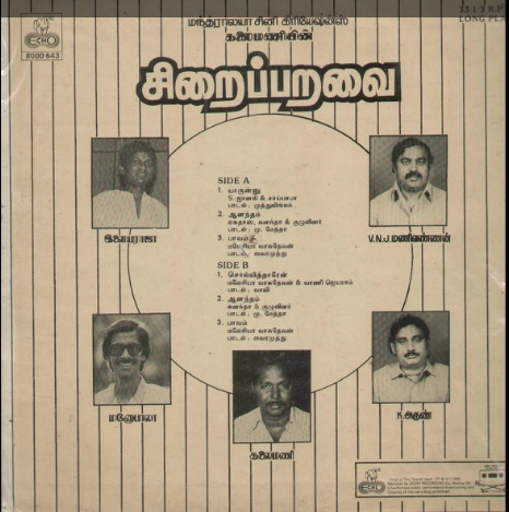 "Vinyl (""LP"" record) covers speak about IR (Pictures & Details) - Thamizh - Page 13 Sirai_11"