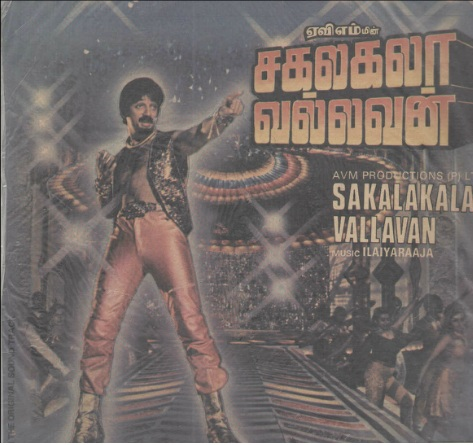 "Vinyl (""LP"" record) covers speak about IR (Pictures & Details) - Thamizh - Page 5 Skv_fr10"