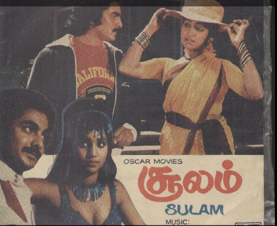 "Vinyl (""LP"" record) covers speak about IR (Pictures & Details) - Thamizh - Page 3 Soolam10"