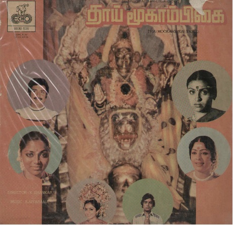 "Vinyl (""LP"" record) covers speak about IR (Pictures & Details) - Thamizh - Page 5 Thai_m10"
