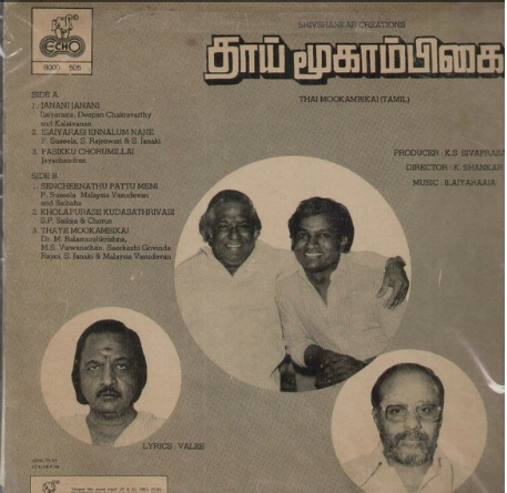 "Vinyl (""LP"" record) covers speak about IR (Pictures & Details) - Thamizh - Page 5 Thai_m11"