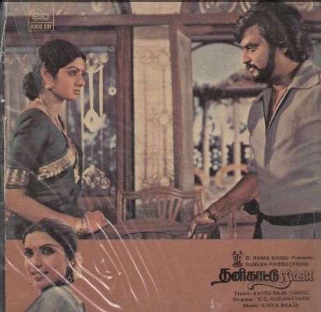"Vinyl (""LP"" record) covers speak about IR (Pictures & Details) - Thamizh - Page 5 Thanik10"