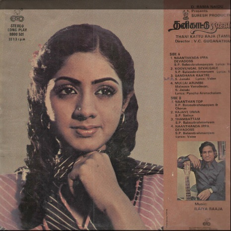 "Vinyl (""LP"" record) covers speak about IR (Pictures & Details) - Thamizh - Page 5 Thanik11"