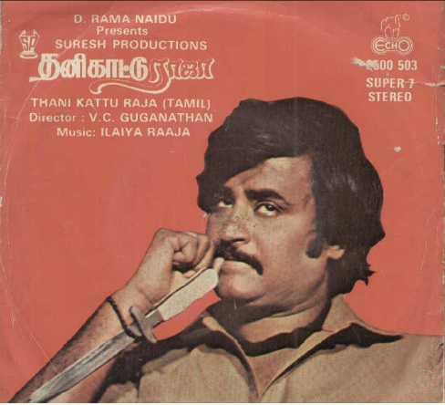 "Vinyl (""LP"" record) covers speak about IR (Pictures & Details) - Thamizh - Page 5 Thanik12"