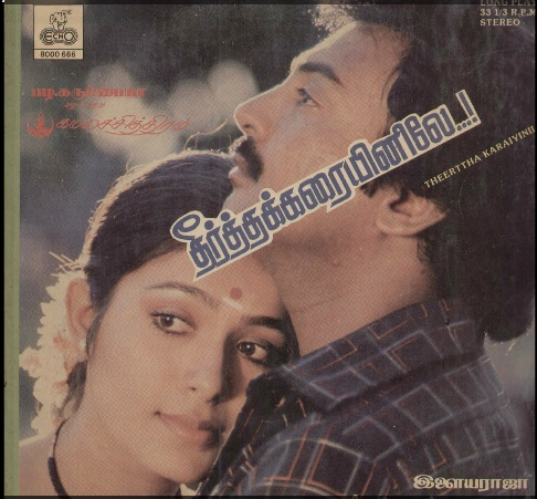 "Vinyl (""LP"" record) covers speak about IR (Pictures & Details) - Thamizh - Page 13 Theert10"