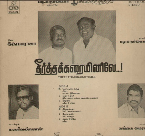 "Vinyl (""LP"" record) covers speak about IR (Pictures & Details) - Thamizh - Page 13 Theert11"