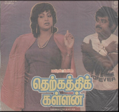 """Vinyl (""""LP"""" record) covers speak about IR (Pictures & Details) - Thamizh - Page 14 Therka10"""