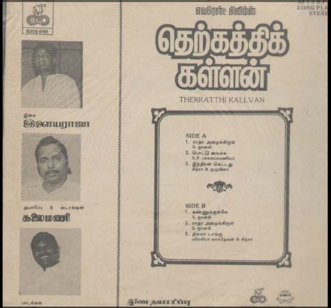 """Vinyl (""""LP"""" record) covers speak about IR (Pictures & Details) - Thamizh - Page 14 Therka11"""