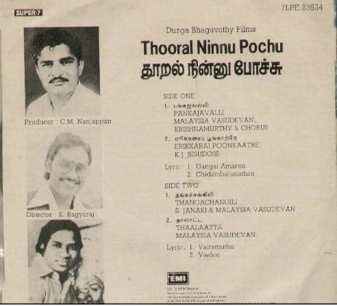 "Vinyl (""LP"" record) covers speak about IR (Pictures & Details) - Thamizh - Page 5 Thoora13"