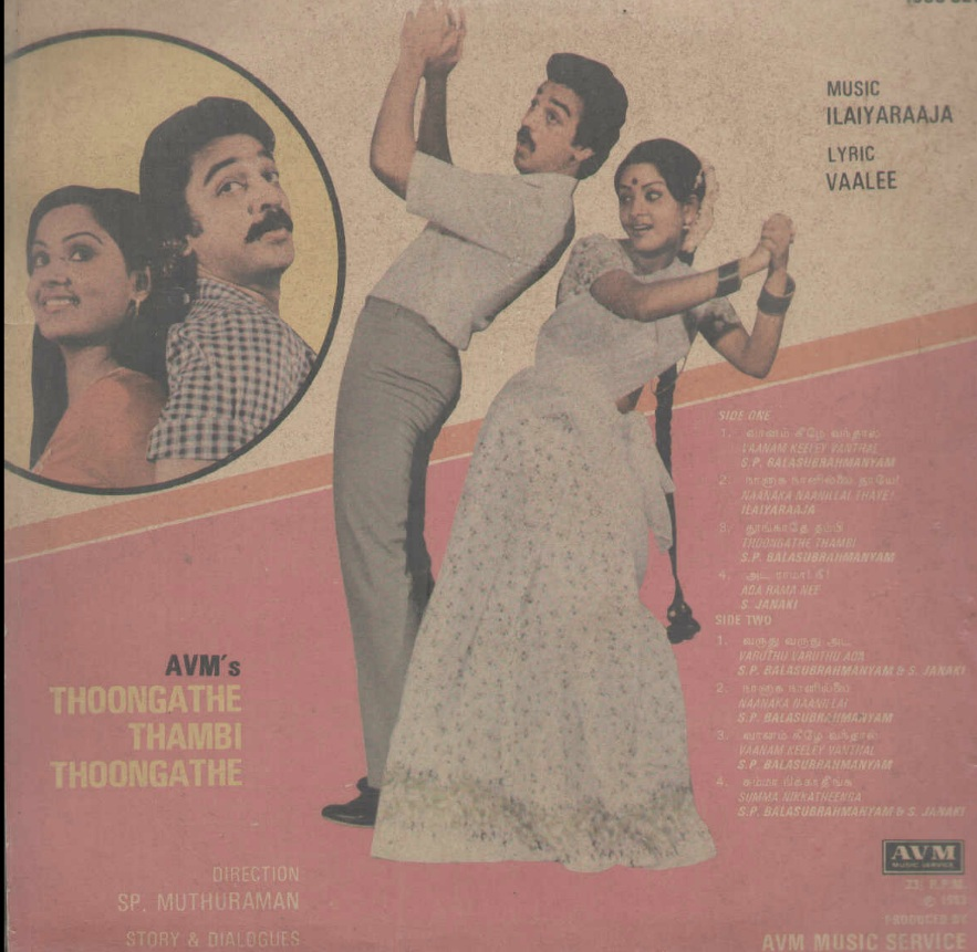 "Vinyl (""LP"" record) covers speak about IR (Pictures & Details) - Thamizh - Page 6 Ttt_ba10"