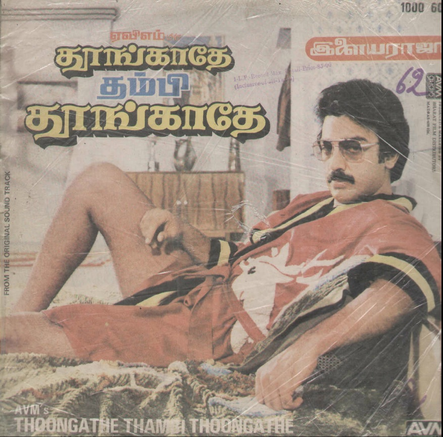 "Vinyl (""LP"" record) covers speak about IR (Pictures & Details) - Thamizh - Page 6 Ttt_fr10"