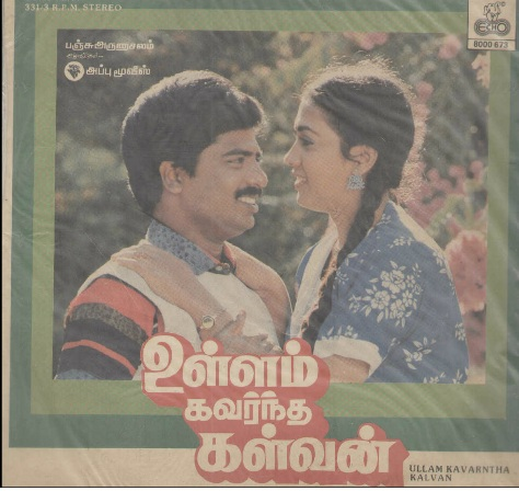 """Vinyl (""""LP"""" record) covers speak about IR (Pictures & Details) - Thamizh - Page 14 Ullam_10"""
