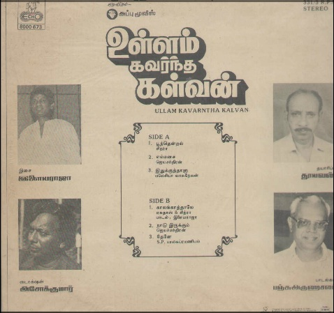 """Vinyl (""""LP"""" record) covers speak about IR (Pictures & Details) - Thamizh - Page 14 Ullam_11"""