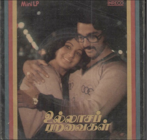 """Vinyl (""""LP"""" record) covers speak about IR (Pictures & Details) - Thamizh - Page 4 Ullasa10"""